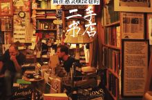 新西兰|藏在惠灵顿深巷里的二手书店里熏陶  惠灵顿作为整个新西兰的文化中心&艺术之都,连闹市的深巷里