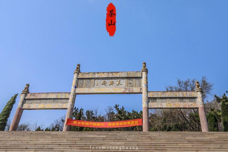 Linyi Chashan Scenic Resort1