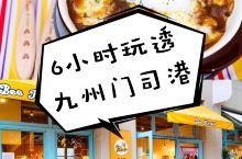 6小时玩透日本九州「门司港」怀旧街区 来日本九州旅行,不能错过一个小众但精致的小地方,叫做门司港。