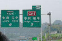 平利歇一歇,陕西平利和湖北竹溪交界。