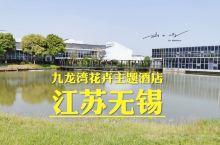 """最近,我来到江苏无锡""""九龙湾花彩小镇"""",住进了""""九龙湾花卉主题酒店"""",这是在无锡的太湖边,唯一一家花"""