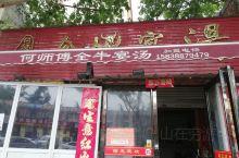 再来推荐一家洛阳美食,来到洛阳一定要喝的就是牛肉汤,而且喝牛肉汤一定要选择早上,如果中午去喝牛肉汤的