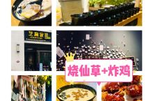芝麻家仙草配炸鸡(城北店) 过去看韩剧的时候 特别火的有一个搭配就是 《来自星星的你》里面的啤酒配炸