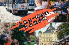 利沃夫   带你去玩小众旅行地 发现更多乐趣  在利沃夫的一周慢悠悠的生活,是人生一段很静谧的时光。
