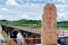 """全国唯一一个以黄河母亲河命名的县一一玛曲(玛曲是藏语""""黄河""""的意思),位于甘、青、川三省交界处,黄河"""