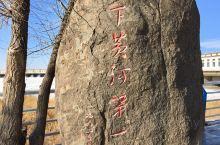 【天下黄河第一闸】…位于位于巴彦淖尔市的磴口县、鄂尔多斯市的杭锦旗、阿拉善盟的阿拉善左旗接壤处的…三