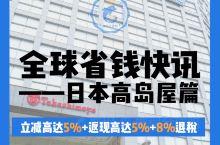 高岛屋超实用省钱情报+购物攻略,不看血亏!  高岛屋,是一家非常老牌的日本百货公司,新宿的高岛屋中高