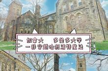 加拿大多伦多大学一秒走进哈利波特的魔法学院  ◤名称◢加拿大多伦多大学 ◤坐标◢近安大略省皇家博物