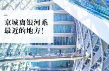 北京最火网红打卡地,被评为京城离银河系最近的地方?!  北京凤凰国际传媒中心是北京近代标志性建筑之一