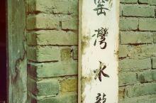 窑湾古镇 地处偏僻 蚊子多 但是好在人流量不算太大 整个古镇尤其晚上显得特别静谧 让人身心舒畅 不推