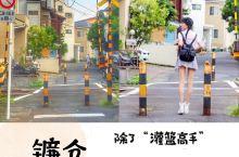日本镰仓 | 除了灌篮高手,还应该知道的小众拍照宝地 【镰仓 | 不止有灌篮高手】 镰仓为人所知的很