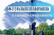 打卡富有爱国主义教育意义的刘公岛,感受不只有海滨浴场的海滨城市威海~  刘公岛,听名字就知道这是一座