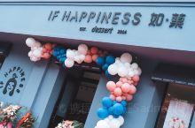 【借着吃喝的名目】 【耍着文化的流氓】  『品牌故事』 IF•HAPPINESS经过三年的精心筹备…