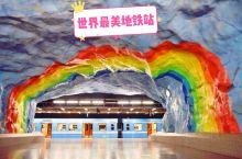 世界最美地铁站  瑞典斯德哥尔摩地铁站,被誉为世界上最长的艺术长廊,从1950年代开始,累计了150