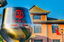宁夏有大大小小数百座酒庄,红寺堡汇达酒庄就是其中之一。据说这里原来曾是一座监狱,如今蜕变成一座现代化