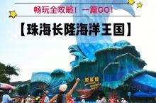 珠海|长隆海洋王国畅玩最全攻略  作为广东人长隆游乐园真的是个必去的地方!人均200+元,疯玩一整天