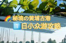 """来古港渔村怎么玩?带你邂逅古港风情与乡间纯朴 """"古代海上丝绸之路""""""""活的博物馆""""从这些Title里我"""