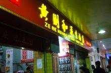 厦门特色小吃店—黄则和