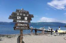 日本北海道旅游必到砂汤的屈斜路湖打卡攻略 作为一名到亚洲日本北海道钏路旅游的普通游客,可以到屈斜路湖