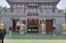 天波杨府,是北宋抗辽英雄杨业的府邸。这府内曾经是满门忠烈,杨家将、佘老太君、杨门女将……,这一个个闪