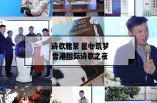 """诗歌雅聚,匠心筑梦——""""香港国际诗歌之夜""""成都站  """"香港国际诗歌之夜""""是由著名诗人北岛创办的香港国"""