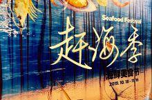 """10月18日—11月16日,北京王府井希尔顿酒店万斯阁西餐厅献上丰盛""""赶海记""""  新鲜出炉的大闸蟹打"""