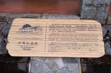 鼓岭风景区的万国公益社八成立于1898年,是外国侨民民间组织,其建筑物为鼓岭中外居民公一点活动中心,