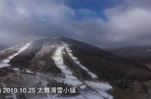 滑雪的小伙伴们看过来,是不是很激动,太舞滑雪小镇11月9日开板,等你来