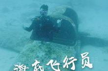 菲律宾·墨宝丨探秘小众潜水点·去当海底飞行员  在沙丁鱼风暴潜点不远处,是墨宝的另一个小有名气的潜点