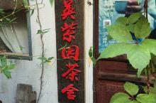 一壶清茶,一个下午,二三小食,安安静静。 位于天津洛卡小镇不远的紫园茶舍,喝茶聊天,三五好友、闺蜜,