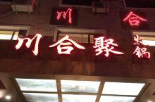 河北张家口市怀来县川合聚火锅,四川风味火锅,装修风格有些中式,每个包房里都写着一首古诗。食材新鲜,味
