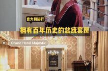 博洛尼亚唯一一家五星奢华酒店入住体验  进门就被惊到,非常大非常贵气  像是在逛博物馆  竟然可以w