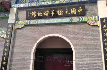 在中央电视台看待我国河南省焦作市市太极拳之乡,这次来到焦作市,有幸参观了中国太极拳博物馆,对世界闻名