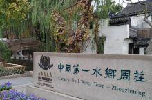 周庄水乡博物馆精美的藏品陈列以及名人名家对周庄的评述为了解周庄水乡和本地人文提供了非常不错的平台,也