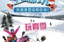 桂林*一家滑雪场【全州天湖滑雪场】