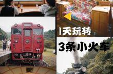 鹿儿岛旅行 一天玩转3条不同主题的观光列车 很多人来到九州,就是为了体验火车之旅,打开JR九州的官网