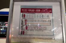 在神户三宫巴士总站4号站台坐到有马温泉的巴士,特别方便,沿途风景不错,有马小镇很小,两个小时就逛完了