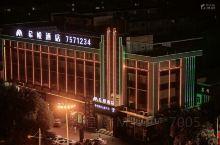 石河子希悦酒店:临进步行街购物非常方便对面还有小吃街