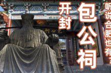 开封包公祠 开封包公祠位于河南省开封城西南碧水环抱的包公湖畔,与延庆观毗邻。包公祠是为纪念中国古代著
