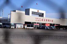 假期之旅D18:霍尔果斯 详细地址:霍尔果斯口岸位于伊犁哈萨克自治州霍尔果斯市境内, 交通攻略:自驾