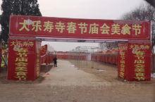 献县乐寿寺越来越好,越来越热闹。