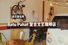 『马来西亚』Batu Pahat 复古文艺咖啡店Hidden Cafe  Batu Pahat巴株巴
