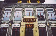 西津渡古街全长约 1000 米 ,始创于六朝时期,历经唐宋元明清五个朝代的建设,留下了如今的规模,因