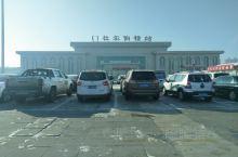 我到过的火车站(34)杜尔伯特站,黑龙江省-大庆市-杜尔伯特蒙古族自治县-向阳路
