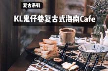 吉隆坡鬼仔巷复古式海南Café【 Luckin Kopi 】  粤菜川菜泰国菜,也许大家经常吃今天带