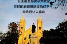 Immaculate Conception Cathedral,翻过来中文名很好听,叫做圣感灵孕大教