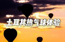土耳其热气球飞行到底是何种体验? · 热气球飞行体验现在在世界很多地方都很盛行,我在三个地方都感受过