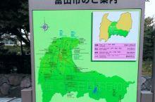 富山县位于日本列岛的中心,本州的中央北部,水资源丰富,农业和渔业都比较发达。 富山市为富山县首府。其