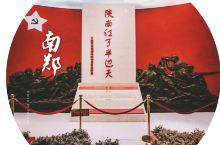 红色旅游好去处——川陕革命纪念馆 川陕革命根据地纪念馆是川陕革命根据地在陕南唯一的纪念馆,该馆陈列共