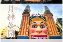 在LUNA PARK玩旋转木马,看超美日落  LUNA PARK,月神公园,或者叫露娜公园,坐落在悉
